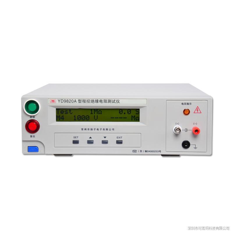 总代理常州扬子9820A绝缘电阻计,9820A总代理,绝缘电阻测试仪品牌