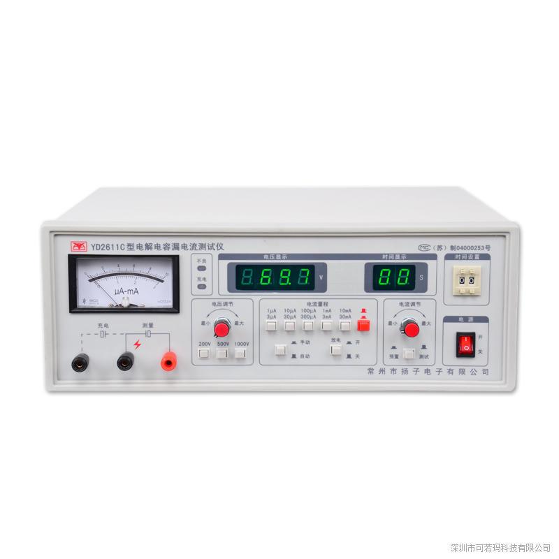常州扬子 YD2611C精密电解电容漏电流测试仪电压200V/1000V准确度2%