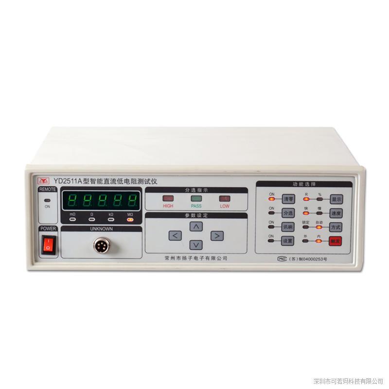 常州扬子 YD2511A直流电阻测试仪