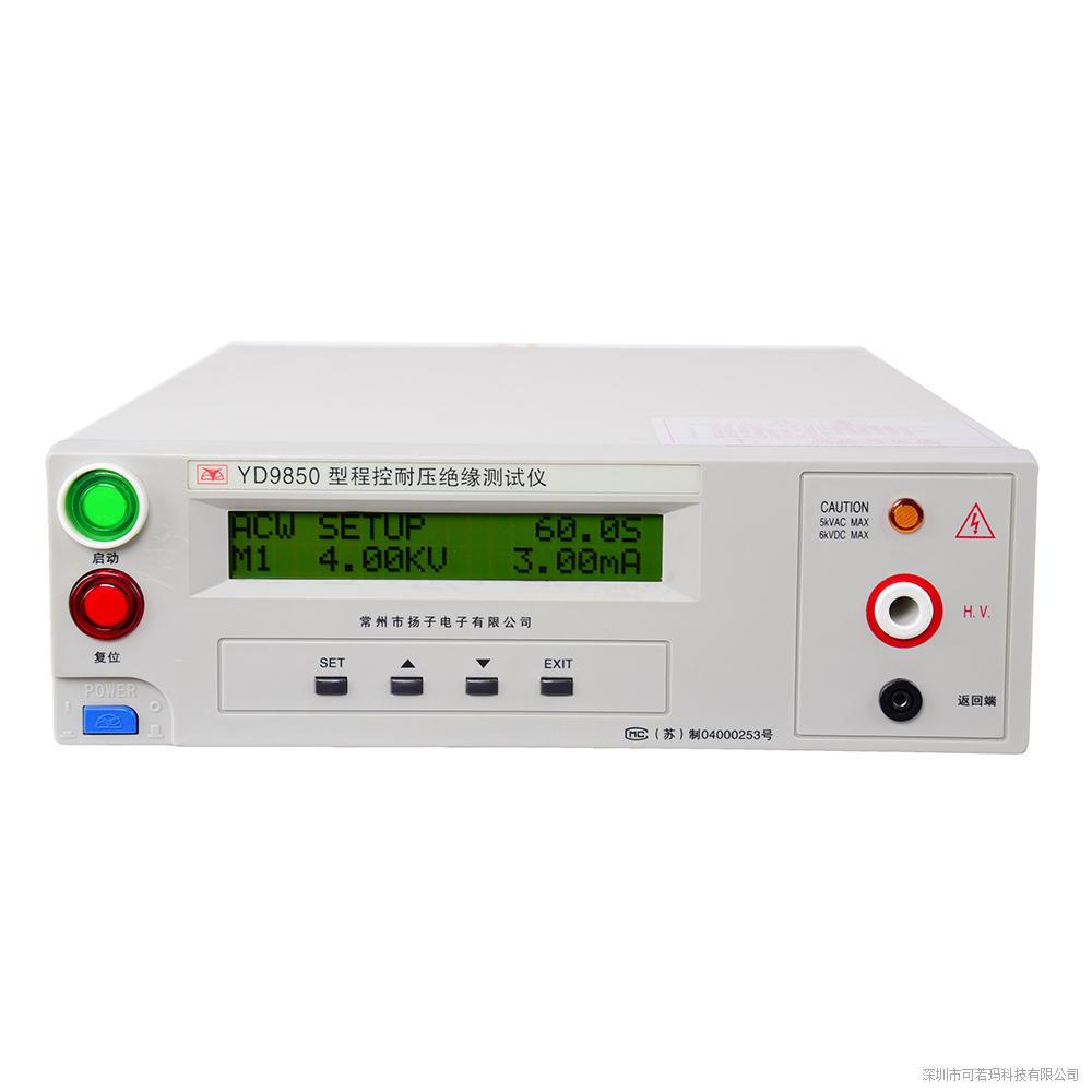 常州扬子 YD9850型常州扬子程控耐压绝缘测试仪