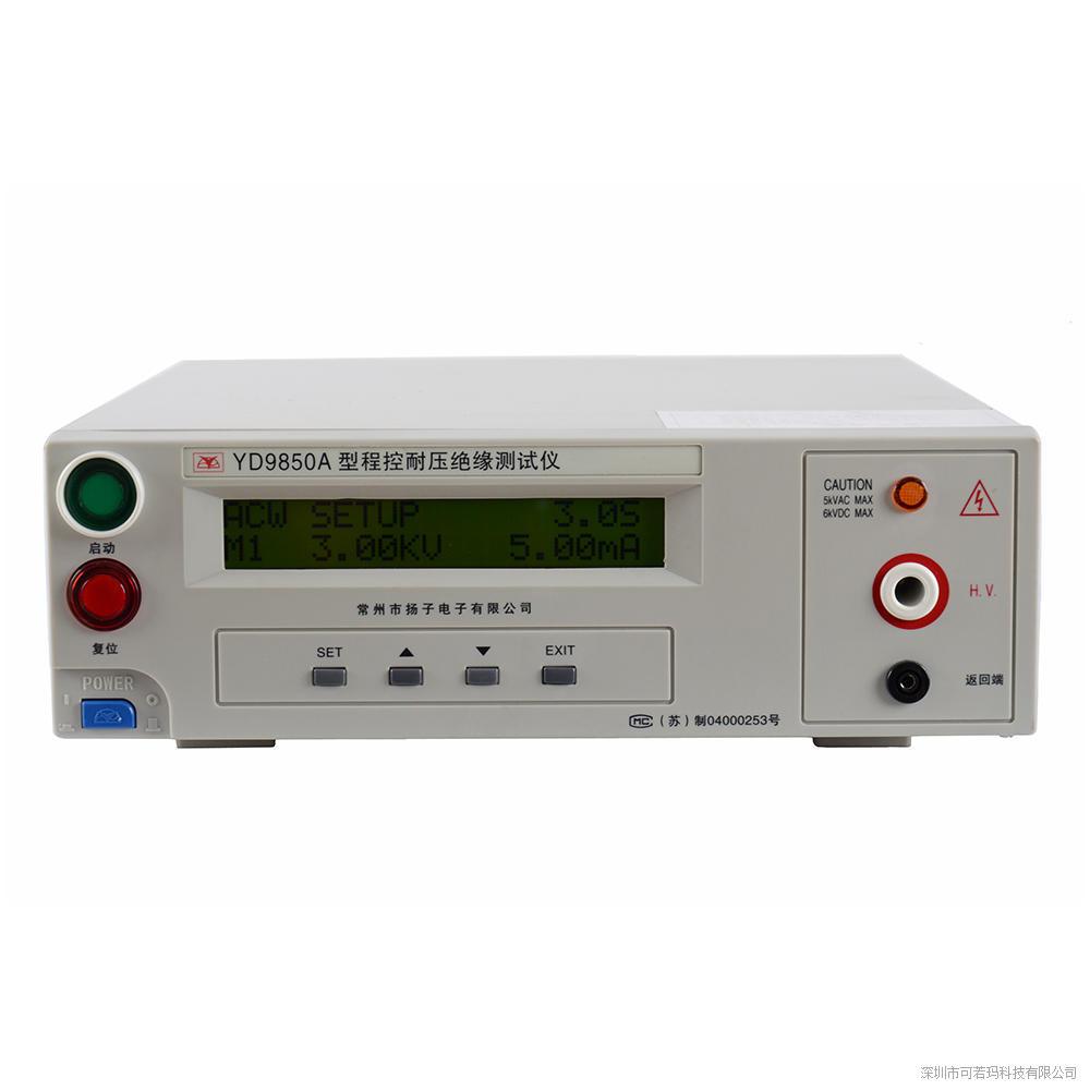 常州扬子 YD9850A程控交直流耐压绝缘测试仪