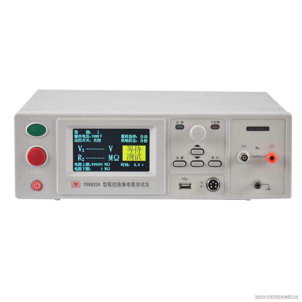 常州扬子 YD9920A程控绝缘电阻测试仪