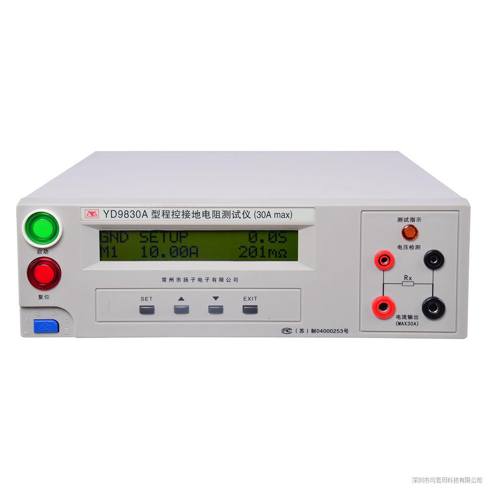 常州扬子 YD9830A接地电阻测试仪