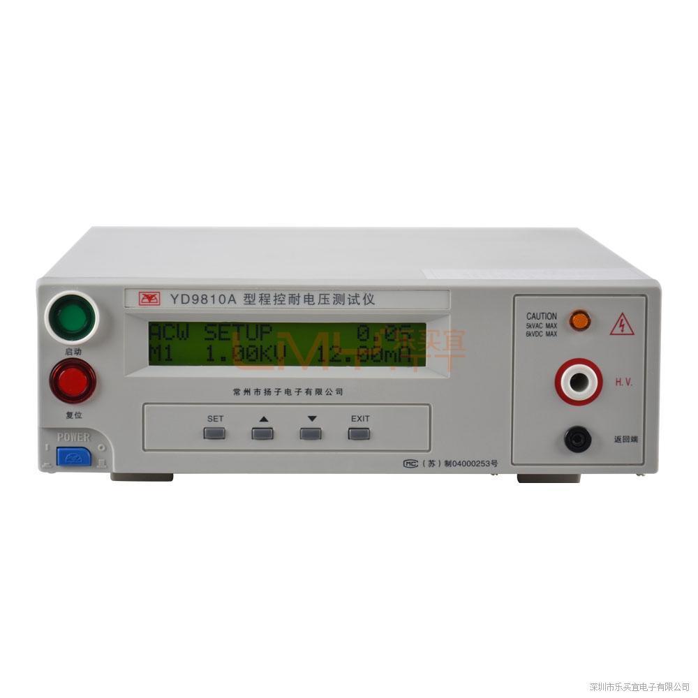 常州扬子YD9810A程控耐压测试仪总代理,YD9810A价格,程控耐压测试仪总代理