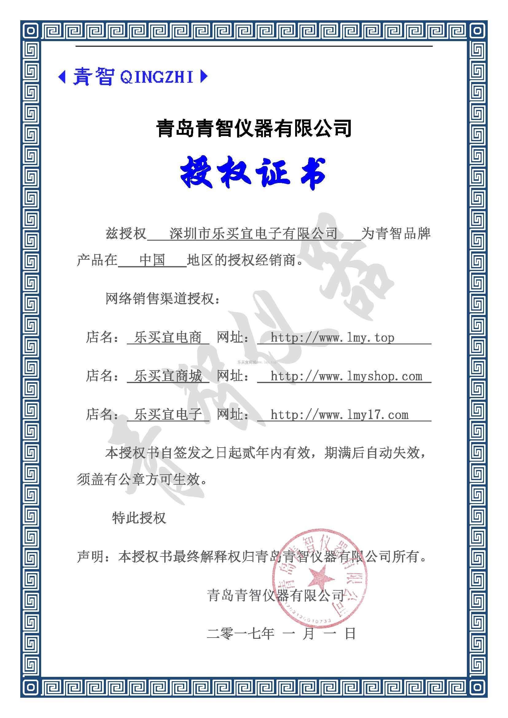 青岛青智仪器代理证书