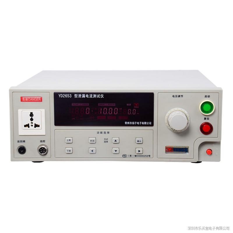 常州扬子 YD2653 泄漏电流测试仪