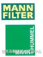 MANN&HUMMEL滤清器