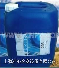 真空泵油Anderol 555  555