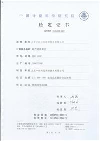中国科学研究院-超声波流量计检定证书