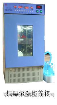 恒温恒湿培养箱 LHP-160系列