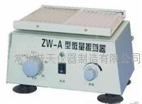 微量振荡器 MM-1(ZW-A)