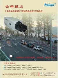 强光抑制(日蚀)摄像机