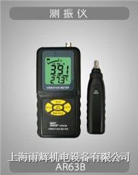 測振儀AR63B