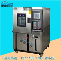 深圳高低温恒定湿热试验机 150L