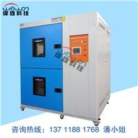 高低温冲击试验箱 250L