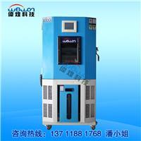 恒温恒湿试验箱 80L/150L/225L/1000L