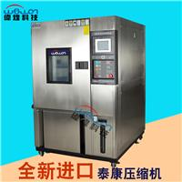 高低温湿热交变试验箱 80L/150L/225L/408L/800L/1000L