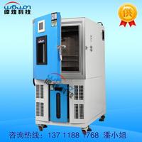 伟煌科技恒温恒湿箱 80L/150L/225L/408L