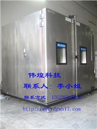 东莞恒温恒湿机(厂家) WHTH-150-40-880