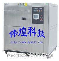 冷热冲击试验箱最新报价 WHTST-50L-40-3A