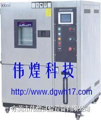 高低温试验箱特点 WHCT-225L-40-880
