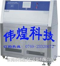 紫外老化试验箱图片 W-UV1