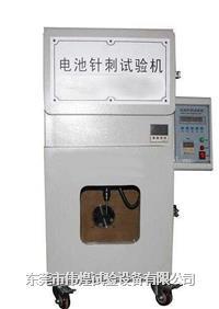 电池针刺试验机供应 W-ZC9002