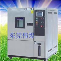采购恒温恒湿箱伟煌厂家/无锡恒温恒湿试验箱 WHTH-225L-40-880