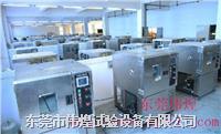 低温试验箱价格/低温试验箱 WHTC-408L-40-880