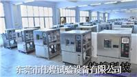 低温试验箱热销/低温试验箱 WHTC-800L-40-880