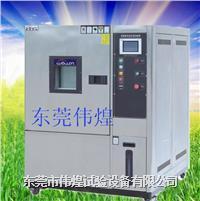 2014年新款恒温恒湿试验机WHTH WHTH-150L-40-880