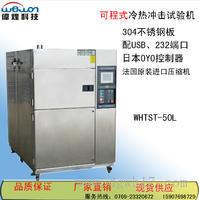 可程式冷热冲击试验箱出租/高低温冲击试验箱厂家 WHTST-50L-40-3W