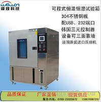 山东可编程恒温恒湿试验箱特点 WHTH-150L-40-880