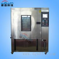 伟煌可程式恒温恒湿试验箱WHTH WHTH-408L-40-880