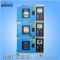 低温试验箱供应北京/低温试验箱伟煌 WHTC-225L-40-880/300