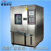 快速升降低温试验箱/低温试验箱 WHTC-408L-40-880