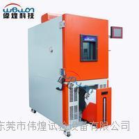 打造伟煌新品牌恒温恒湿试验箱 WHTH-150L-70