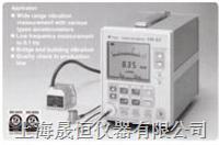 VM-83S超低頻振動測試儀 VM-83S超低頻振動測試儀