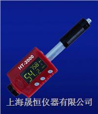 HT-2000便攜式里氏硬度計