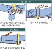 日本オーエッチ(OH)LBK25B -E50 系列捆扎腰带,图片价格参数型号性能,深圳杉本