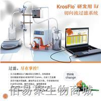 KrosFlo  研发用切向流过滤系统