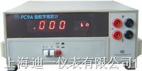 PC9A-1型数字微欧计