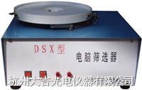 电动筛选器 DSX