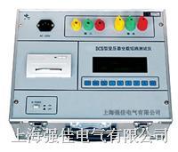 DCS变压器电参数测试仪 DCS