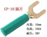 CP插片(叉子) CP