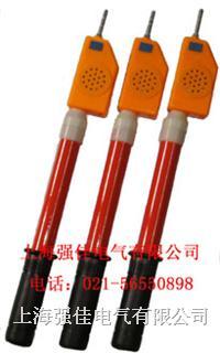 YDQ-II系列高压语言验电器 YDQ-II