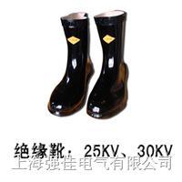 xz-20kV、25kV、30kV高压绝缘靴 xz