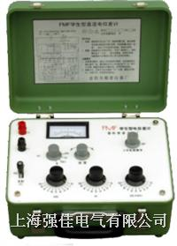 FMF学生型直流电位差计 FMF