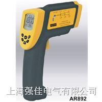 AR892在线手持两用式红外测温仪 AR892