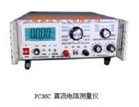 PC36C直流电阻测量仪 PC36C